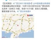 广州的商品楼能扛住多大的地震?