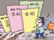 购房者注意 沈阳将推新版商品房买卖合同!