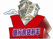 中国房贷市场:首套房平均贷款利率升至4.73%