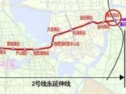 地铁2号延伸线9.28通车 高颜值独墅湖板要飞