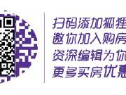 静海城区再添新住宅 低密社区预计本周首开