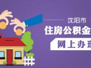 沈阳公积金贷款可网上办理 买房人看这里!