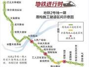 地铁2号线启动首段盾构施工 沿线盘推荐