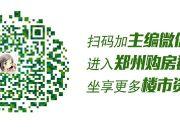 5月18日房价播报:郑州楼盘最新价格及动态