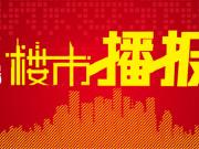 11.9沧州楼市播报:天成地产十一月份好忙呀!