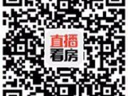【搜狐焦点直播看房】零距离探秘傲娇地铁盘
