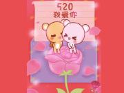 """沈阳高产""""宠妻男"""" 520爱她就给她一个家!"""