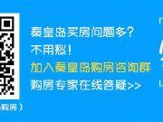 昌黎60亿打造葡萄小镇 县区盘旅游配套升级