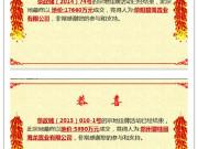 碧桂园3.84亿拍得荥阳180亩地 6盘顺势涨起