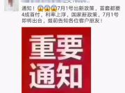 """""""新政""""谣言不可信! 非限购区撑起周末楼市"""