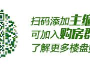 【8月24日楼市播报】华润悦府在售少量住宅