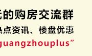 广州迈入全城限购时代 轻轨沿线盘或受利好