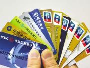 承德人注意!7月15日起,这七类银行卡将被销户