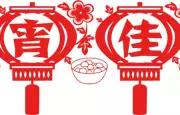 DIY元宵+猜灯谜+套圈儿+现金红包,来东盛·公园印象闹元宵