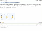 传宝龙撤资尧化门综合体?金地独家回应:还在协商中!
