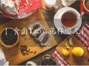 禹洲金辉里格调生活周启幕 美食课堂为您量身定制而来!