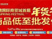 年货节第一天就卖断货,岳塘国际商贸城首届年货节引爆全城!