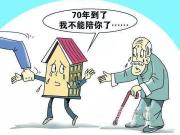 邯郸70年房子产权到期怎么办?最新回应来了……