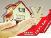 京津冀房贷利率均上浮 燕郊房价不跌反升