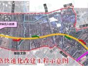 武宁路快速化改建后天起开工!相关道路组织调整