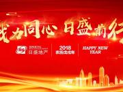 [日盛桂花城]日盛地产2017年度总结表彰大会隆重举行