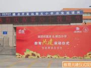 福津祥置业携手第五小学启动教育共建 共育希望!