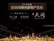 4个月35.5亿,北京顶豪史最快清盘纪录诞生