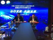 中星大地集团与湖南金木土建设签订战略合作协议