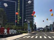 开创城市发展新局面 清远天安智谷正式开园