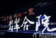 """""""八年等待 城心一墅"""" 正黄翡翠合院发布会盛大启幕!"""