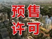【预售】2月6日,月映长滩等5个楼盘获预售许可,面积226464.44平方米.