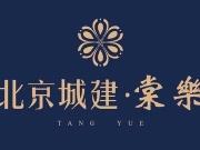 北京城建•棠樂共有产权住房项目选房公告