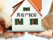 密云共有产权房6月26日公开摇号 均价1.5万/平