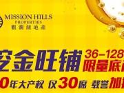 观澜湖海口36-128㎡临街旺铺载誉加推 70年大产权仅30席!