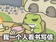 《旅行青蛙》为什么这么火?答案就在这里!
