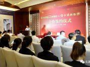 北京建工•中瑞麟集团合作签约仪式完美落幕