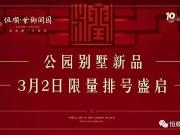 【恒顺·紫御润园】公园别墅新品3月2日限量排号盛启