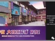 【投资指南】:住宅价买碧桂园商铺,均价3万/平米,最低低至1.8万/平米.