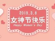 """女神节 今天去败""""家""""的郴州的女神们有这几点需要注意!"""