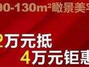 【小虎钜惠】远大·未来城新房发售 即将开盘,入会2万抵4万