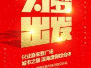 【春节看房】兴业喜来登广场--如你所想的生活品质,由此开启!