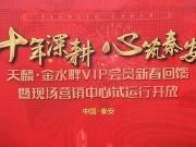 """万人空巷,千人共鉴!秦安""""天麟·金水畔""""项目营销中心盛大试运行开放"""