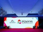 """国际教育盛会圆满落幕,富龙·四季小镇荣膺""""值得家庭信赖品牌""""大奖"""