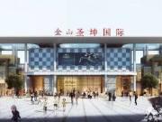 圣坤国际:上海低总价小面积沿街旺铺