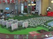 《徐视购房帮》 :买南区小高层,要求环境好配套丰富
