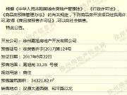 大爆发!徐州4个楼盘约1700套房源拿预售证,马上就开盘!