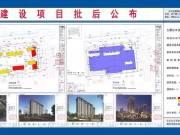 紫悦府——项目批后公示新鲜出炉