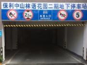 【中山保利林语•快讯】峰境园区加装道闸公示