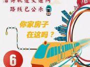 淄博轨道交通网路线已出 哪条线经过你家门口?