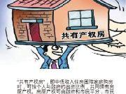 北京共有产权房遇冷 告诉我们 购房投资的真相 !